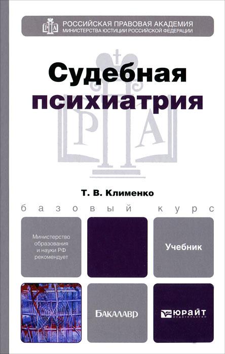 Судебная психиатрия. Учебник #1