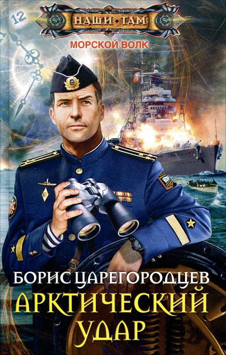 Арктический удар | Царегородцев Борис Александрович #1