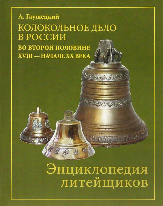 Колокольно-литейное дело в России во второй половине XVII - начале XX века  #1