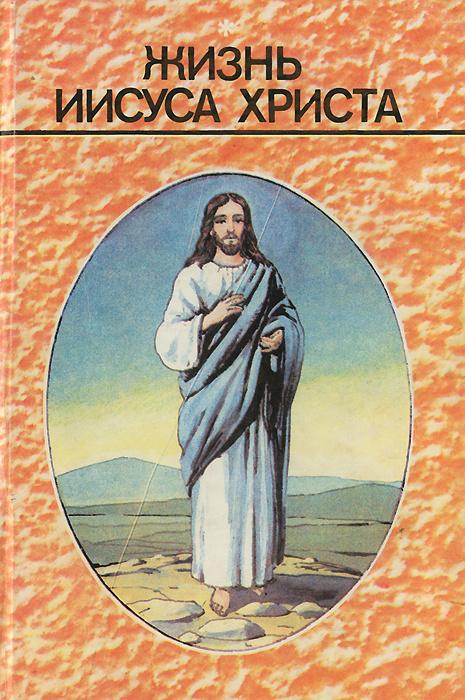 Жизнь Иисуса Христа #1