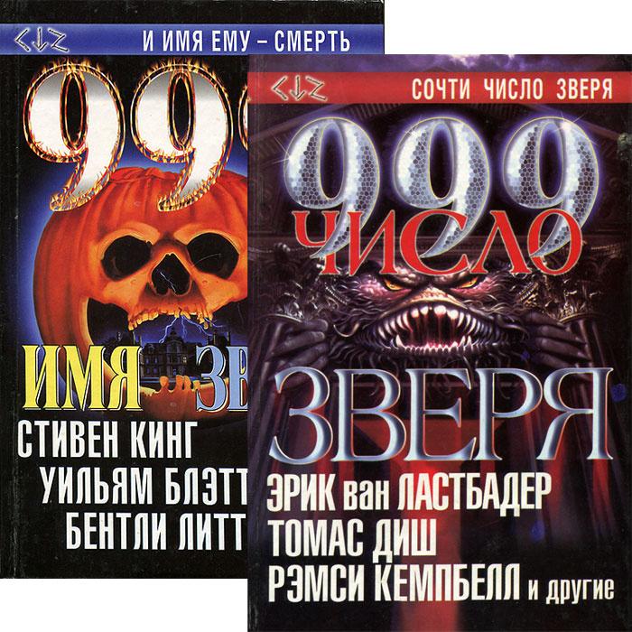 999 (комплект из 2 книг) | Блэтти Уильям Питер, Литтл Бентли  #1