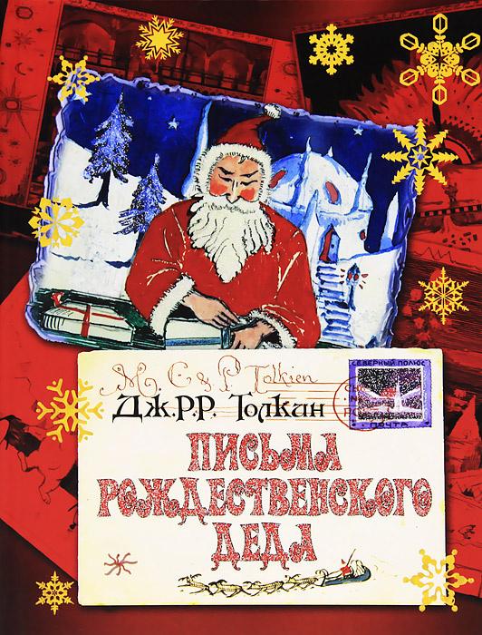 Письма Рождественского Деда | Толкин Джон Рональд Ройл, Королев Кирилл Михайлович  #1