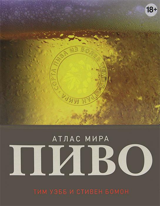 Пиво. Атлас мира #1