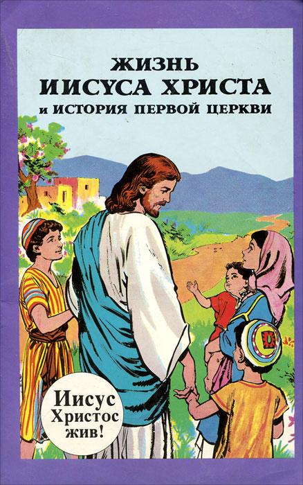 Жизнь Иисуса Христа и История первой Церкви #1