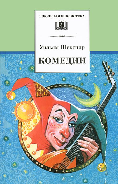 Уильям Шекспир. Комедии   Шекспир Уильям, Зверев Алексей Матвеевич  #1