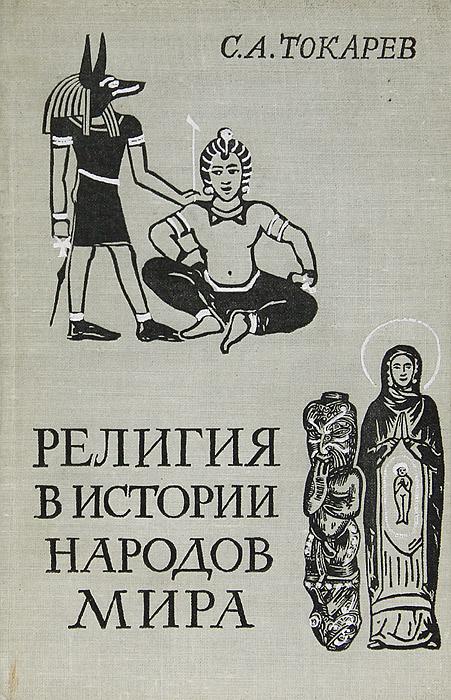 Религия в истории народов мира | Токарев Сергей Александрович  #1