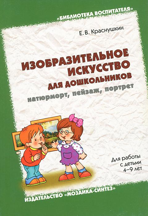 Изобразительное искусство для дошкольников: натюрморт пейзаж портрет | Краснушкин Евгений Владимирович #1