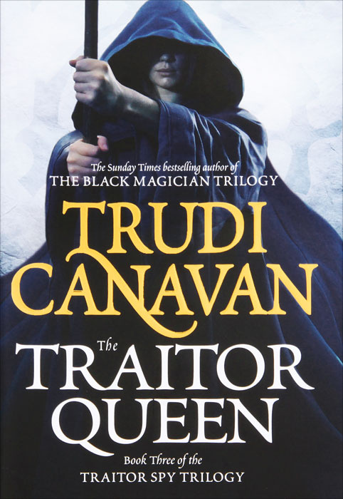The Traitor Queen: The Traitor Spy Trilogy: Book Three | Канаван Труди #1