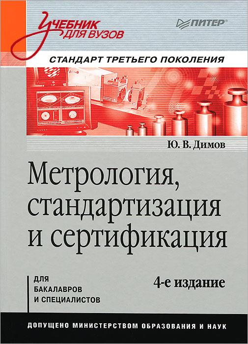 Метрология, стандартизация и сертификация #1