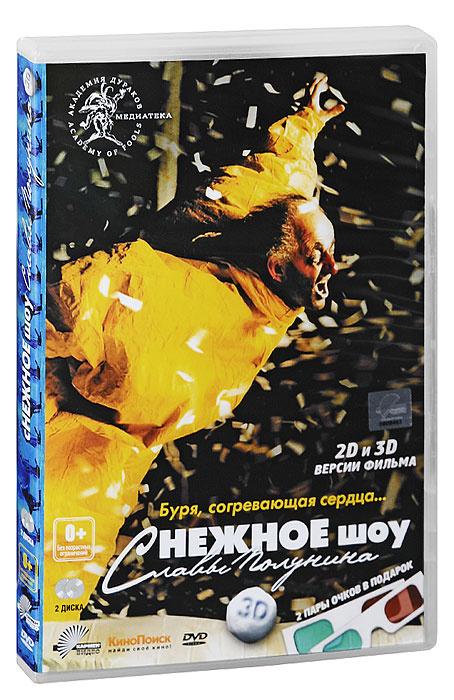 сНежное шоу Славы Полунина 3D и 2D (2 DVD) #1