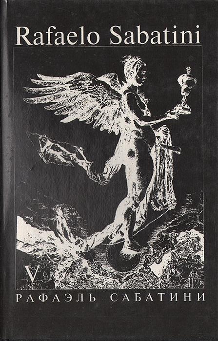 Фаворит короля. Венецианская маска | Сабатини Рафаэль #1