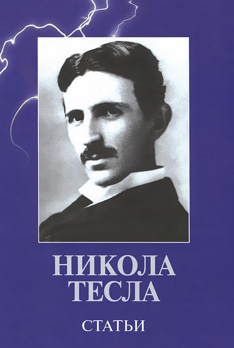 Никола Тесла. Статьи | Тесла Никола #1