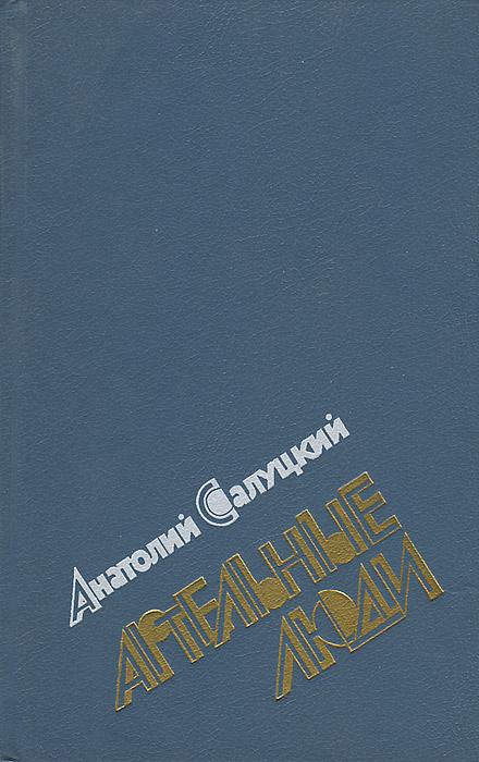 Артельные люди | Салуцкий Анатолий Самуилович #1