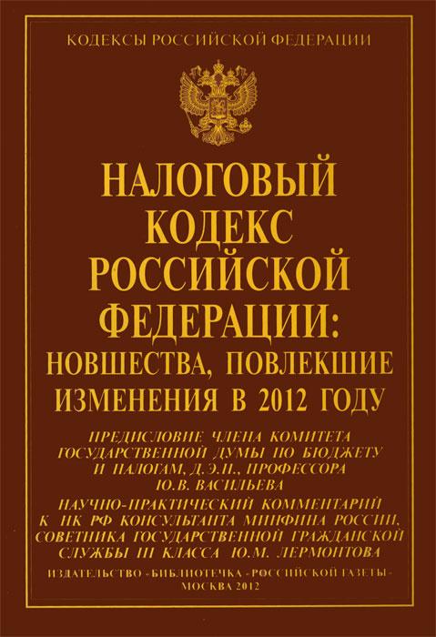 Налоговый кодекс Российской Федерации. Новшества, повлекшие изменения в 2012 году  #1