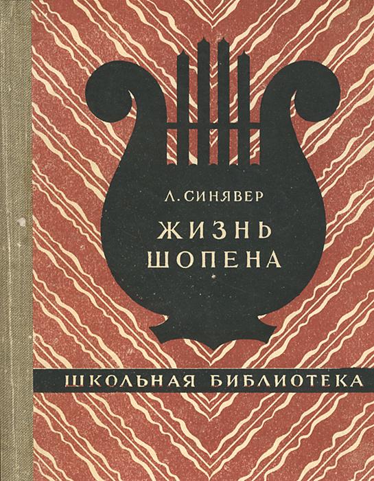 Жизнь Шопена | Синявер Леонид Семенович #1