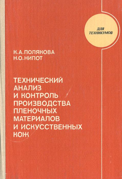 Технический анализ и контроль производства пленочных материалов и искусственных кож   Полякова Кира Алексеевна, #1