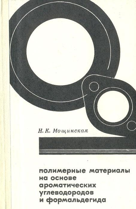 Полимерные материалы на основе ароматических углеводородов и формальдегида | Мощинская Нина Константиновна #1