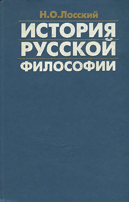 История русской философии | Лосский Николай Онуфриевич  #1