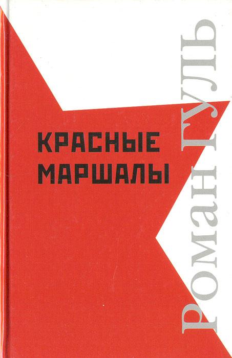 Красные маршалы | Гуль Роман Борисович #1