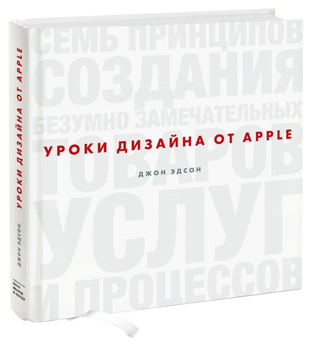 Уроки дизайна от Apple   Эдсон Джон, Бек Эрик #1