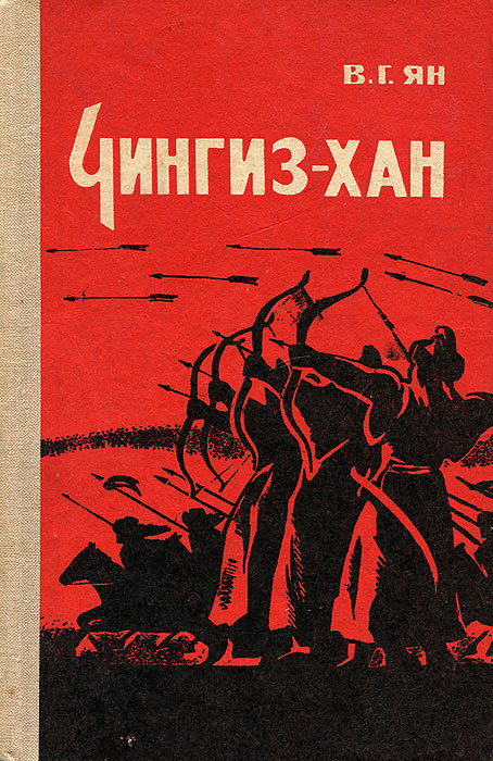 Чингиз-хан   Ян Василий Григорьевич #1