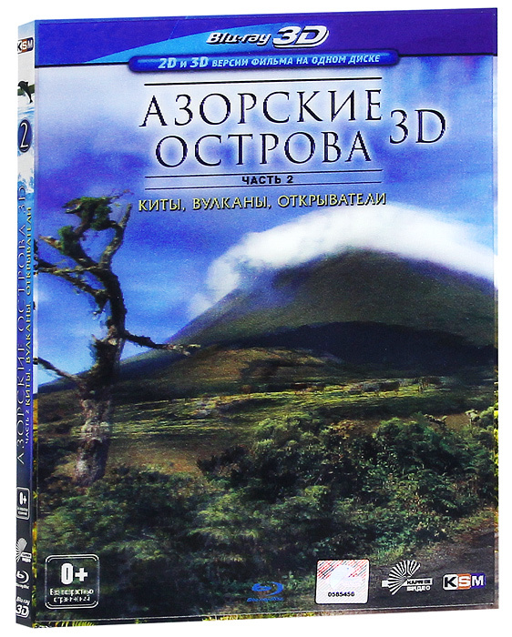 Азорские острова: Часть 2: Киты, вулканы, открыватели 3D и 2D (Blu-ray)  #1