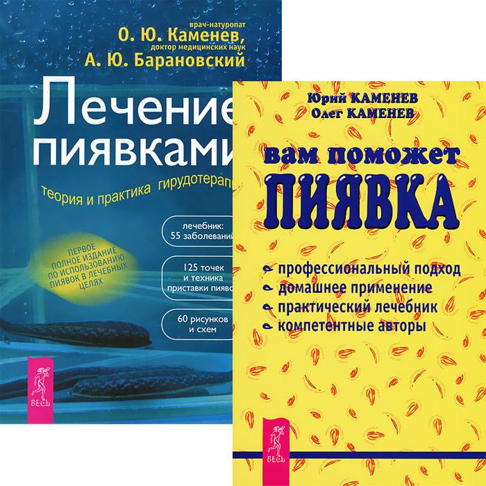 Вам поможет пиявка. Лечение пиявками (комплект из 2 книг) | Каменев Юрий Яковлевич, Каменев Олег Юрьевич #1