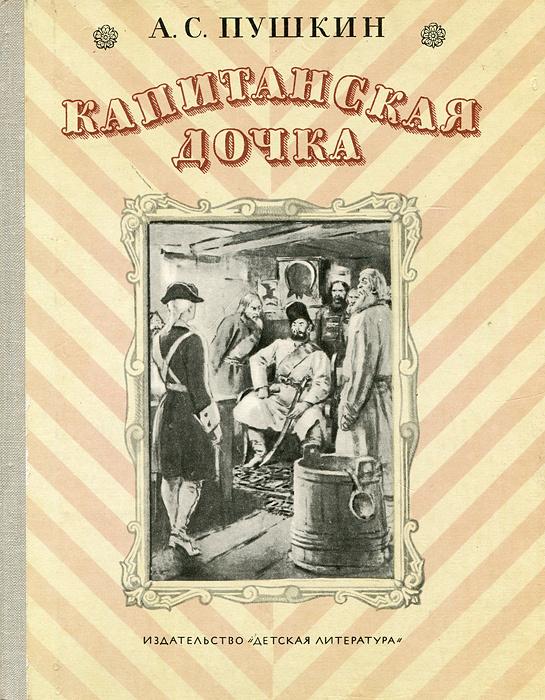 Капитанская дочка | Пушкин Александр Сергеевич #1