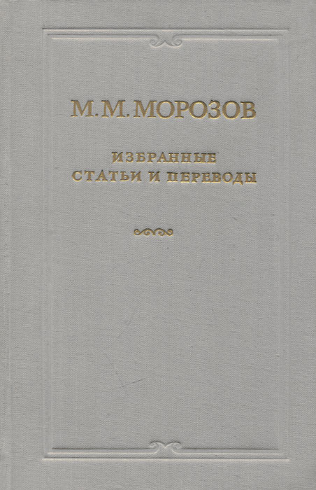 М. М. Морозов. Избранные статьи и переводы | Морозов Михаил Михайлович  #1