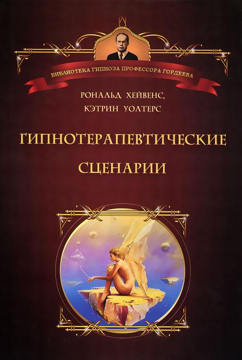 Гипнотерапевтические сценарии | Уолтерс Кэтрин, Хейвенс Рональд А.  #1