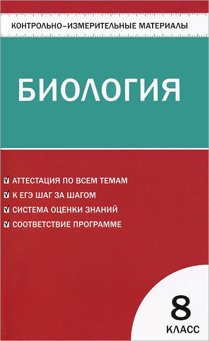 Биология. 8 класс. Контрольно-измерительные материалы #1