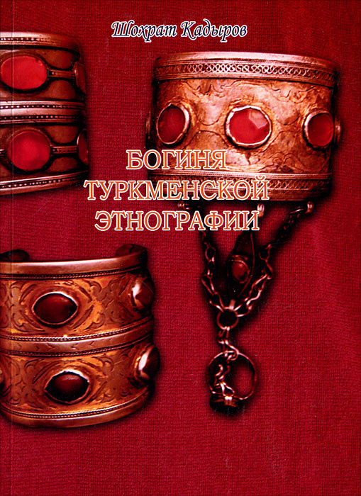 Богиня туркменской этнографии #1