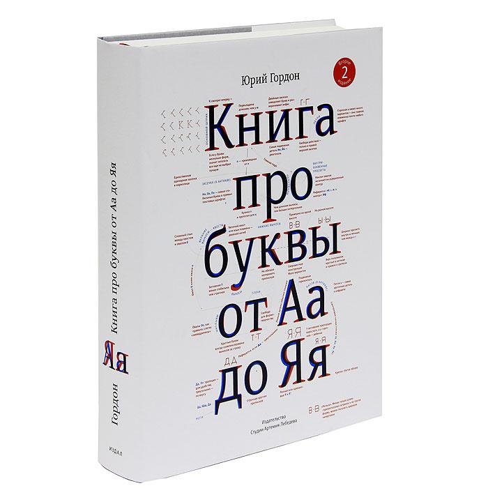 Книга про буквы от Аа до Яя #1