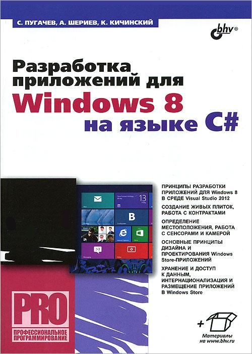 Разработка приложений для Windows 8 на языке C# | Пугачев Сергей Вячеславович, Шериев Ахмед Мухарбиевич #1