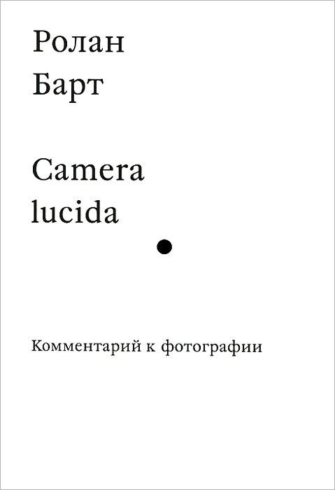 Camera lucida. Комментарий к фотографии #1