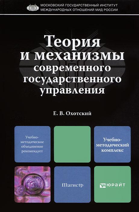Теория и механизмы современного государственного управления  #1