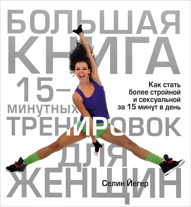 Большая книга 15-минутных тренировок для женщин #1