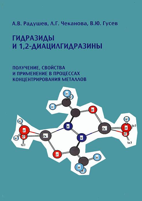 Гидразиды и 1,2-диацилгидразины. Получение, свойства и применение в процессах концентрирования металлов #1