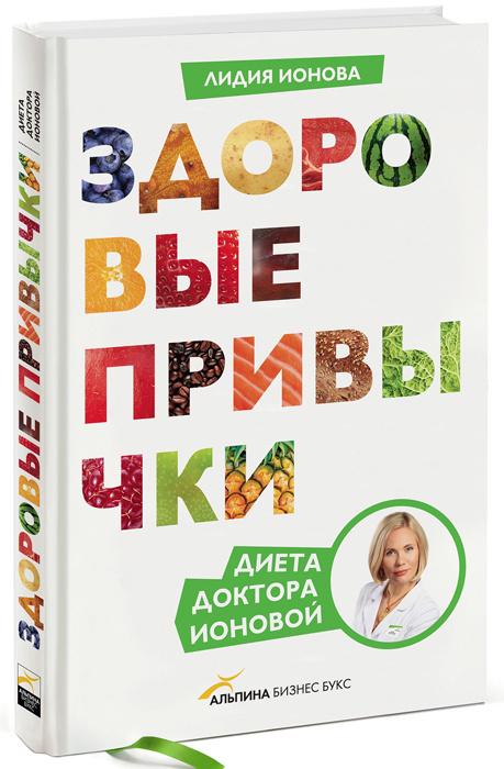 Здоровые привычки. Диета доктора Ионовой | Ионова Лидия Леонидовна  #1
