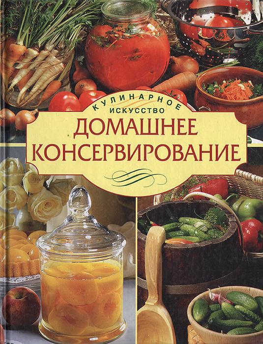 Домашнее консервирование   Нет автора #1