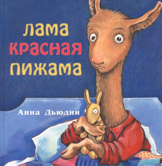 Лама красная пижама | Дьюдни Анна #1