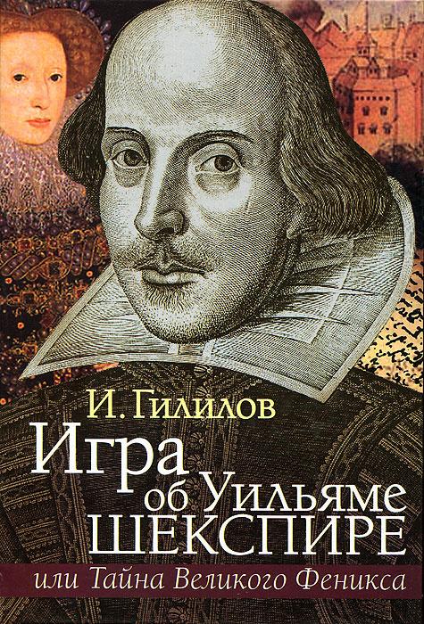 Игра об Уильяме Шекспире, или Тайна Великого Феникса #1