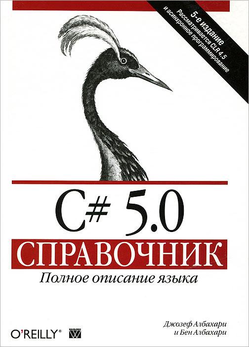 C# 5.0. Справочник. Полное описание языка #1