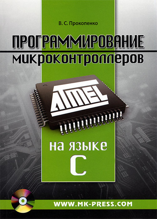 Программирование микроконтроллеров ATMEL на языке C (+ CD-ROM)  #1