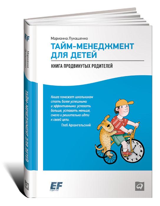 Тайм-менеджмент для детей. Книга продвинутых родителей | Лукашенко Марианна Анатольевна  #1