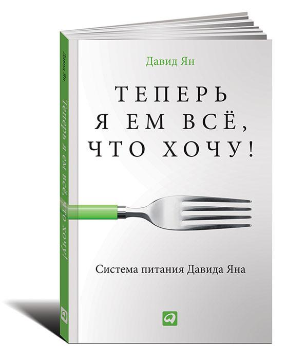 Теперь я ем все, что хочу! Система питания Давида Яна #1