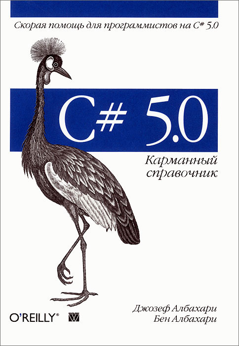 C# 5.0. Карманный справочник #1