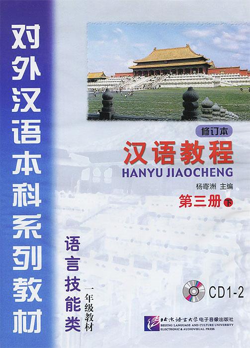 Chinese Course 3B (аудиокурс на 2 CD) #1