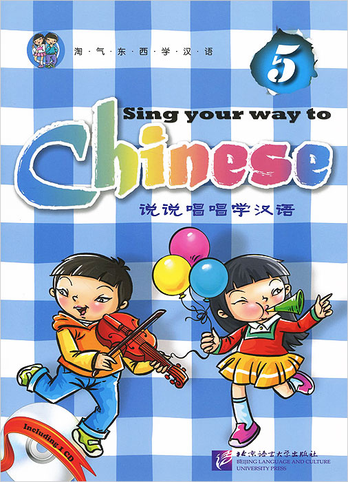 Sing Your Way to Chinese 5 (+ CD) #1