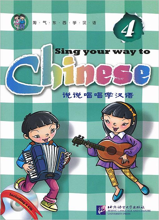 Sing Your Way to Chinese 4 (+ CD) | Bienert Betty Fang sun #1